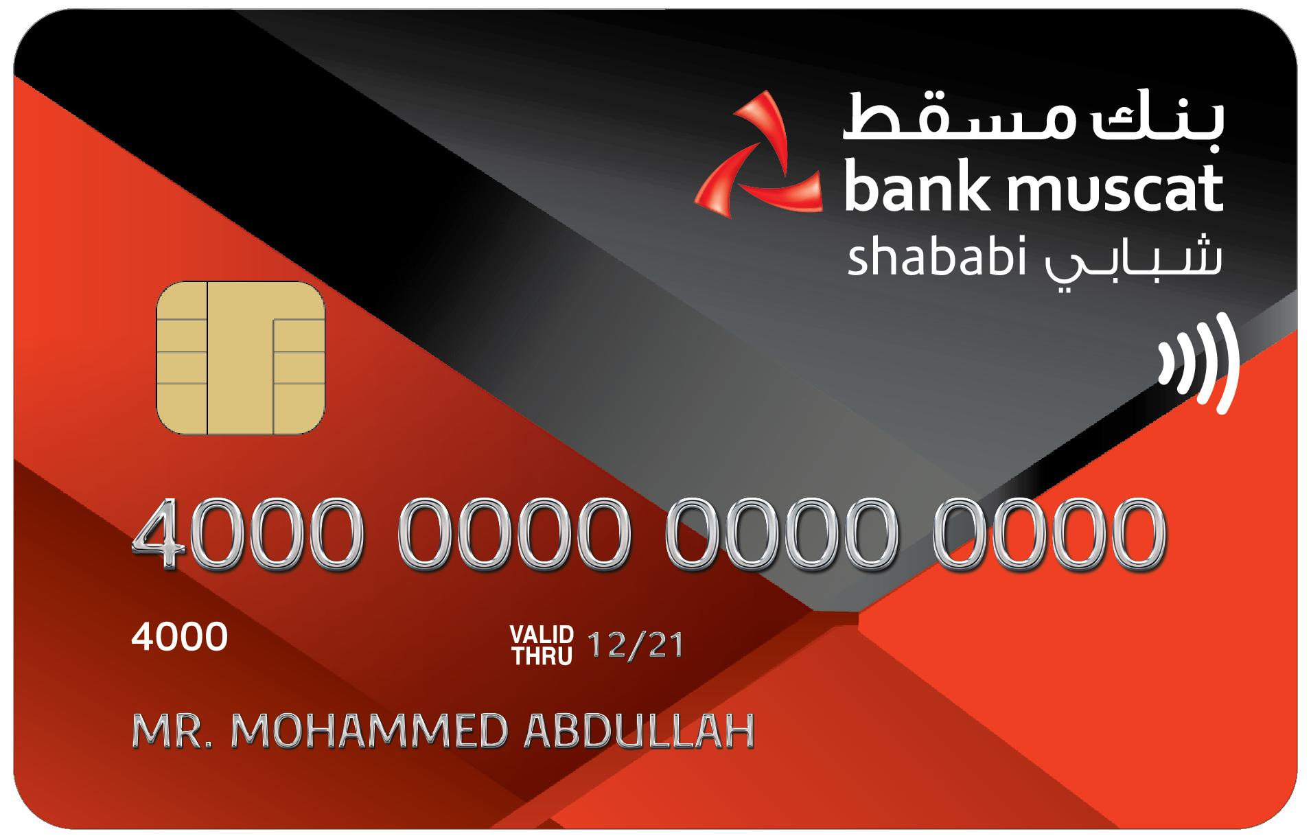 بطاقة Credit Card من بنك مسقط Bitaqa Blog